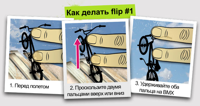 Как делать трюки в Touchgrind BMX на iPhone Блог Шиманского Павла