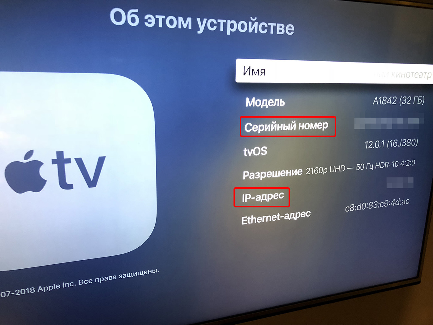 IP адрес и серийный номер Apple TV